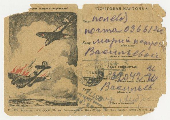 Почтовая карточка рядового Васильева П.А. дочери Васильевой М.П. / Коллекция Музея Москвы