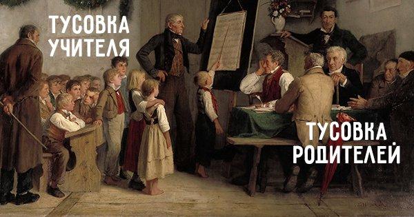 Выговор учителю из-за родителей