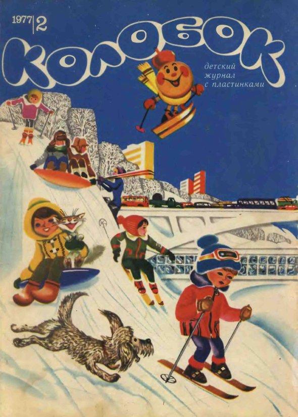 Журнал «Колобок». Выпуск №2, 1977 год