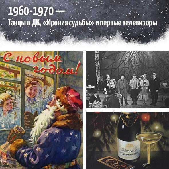 1960-1970. Танцы вДК, «Ирония судьбы»ипервыетелевизоры