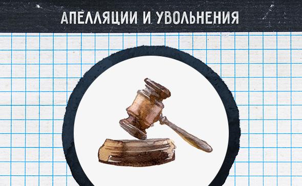 Апелляции и увольнения