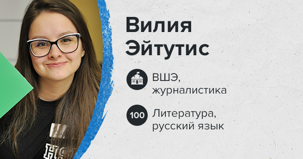 Вилия Эйтутис. ВШЭ, журналистика. Литература, русский язык – 100 баллов