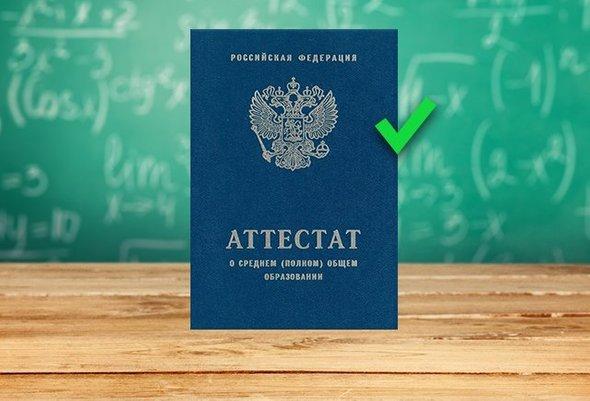 izmenenie-pravil-zapolneniya-ucheta-i-vydachi-attestatov