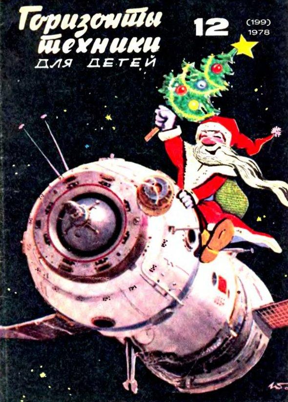 Журнал «Горизонты техники для детей». Выпуск №12, 1978 год