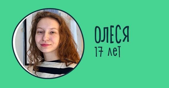 Олеся, 17 лет
