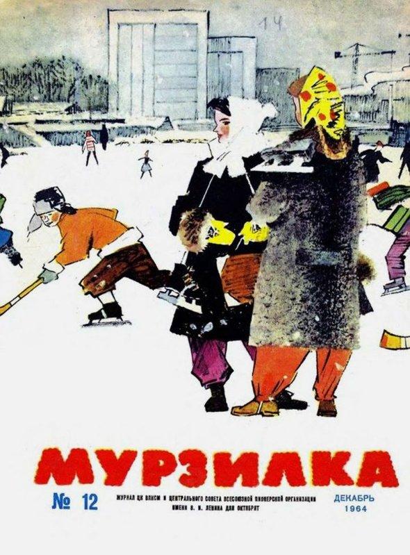 Журнал «Мурзилка». Выпуск №12, 1964 год