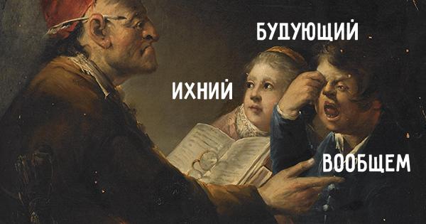 14 нелепых ошибок в русском языке, которые хоть раз в жизни делал каждый