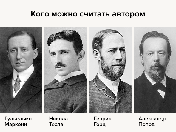 Кого можно считать автором: ГульельмоМаркони, Никола Тесла, Генрих Герц илиАлександр Попов