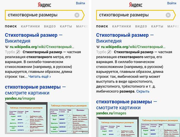 13 секретов быстрого поиска в «Яндексе», которые помогут в
