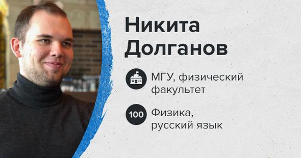 Никита Долганов. МГУ, физический факультет. Физика, русский язык – 100 баллов