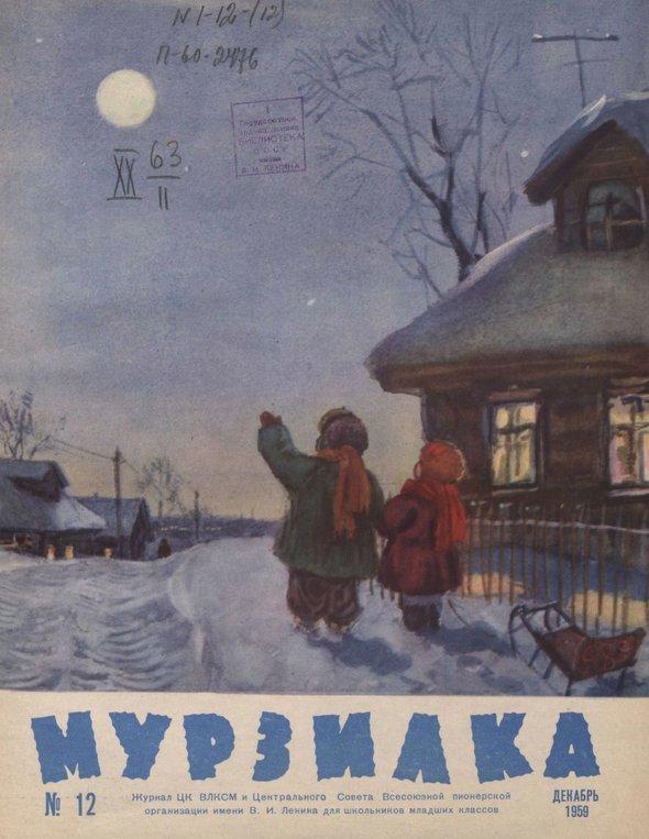 Журнал «Мурзилка». Выпуск №12, 1959 год