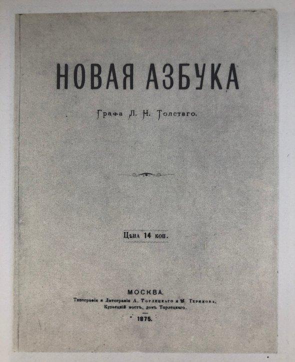 «Новая азбука» Льва Толстого