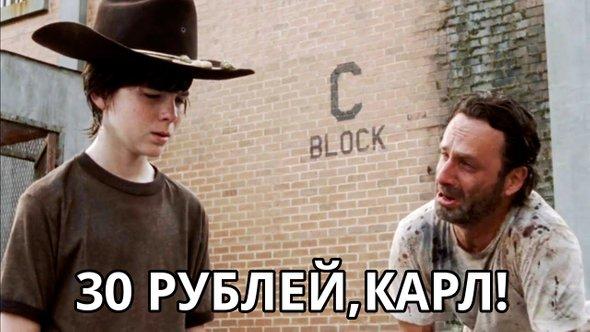 30 рублей, Карл!
