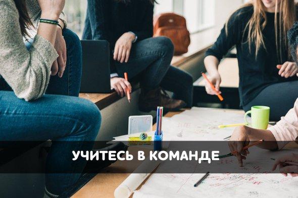 учитесь в команде