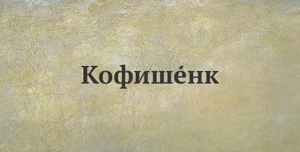 Кофишенк