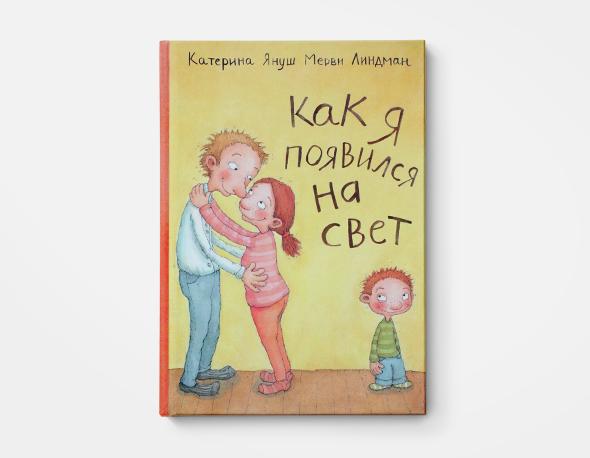 Книга о сексуальном воспитании мальчика