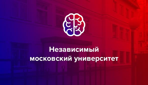 Независимый московский университет