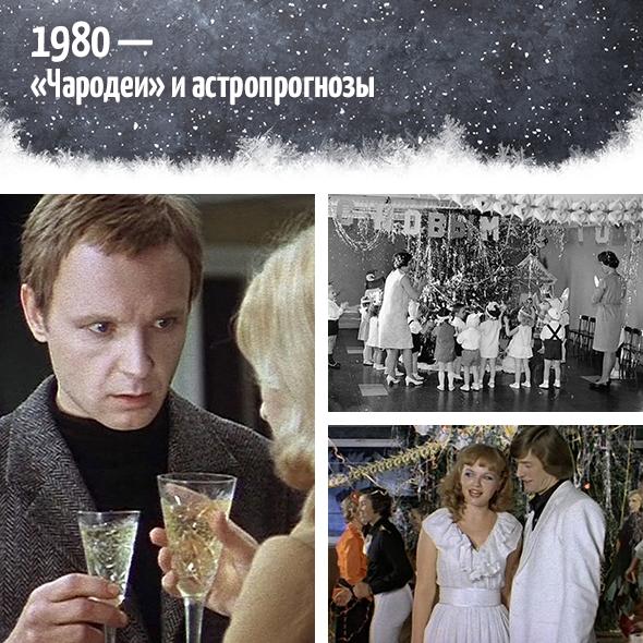 1980—«Чародеи» иастропрогнозы