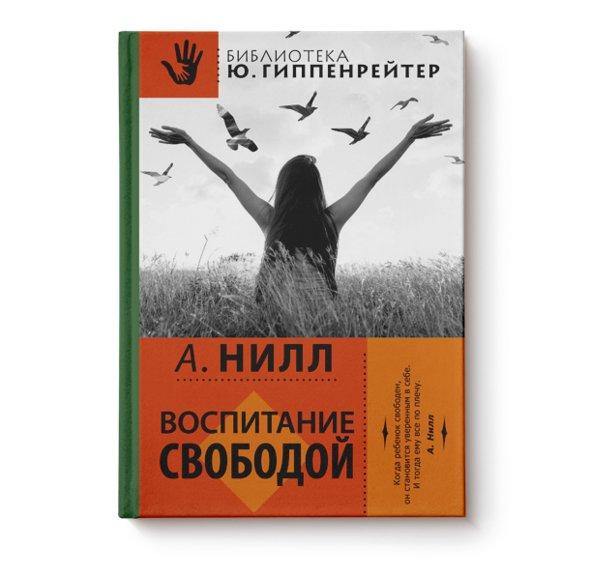 Книги по воспитанию подростков скачать