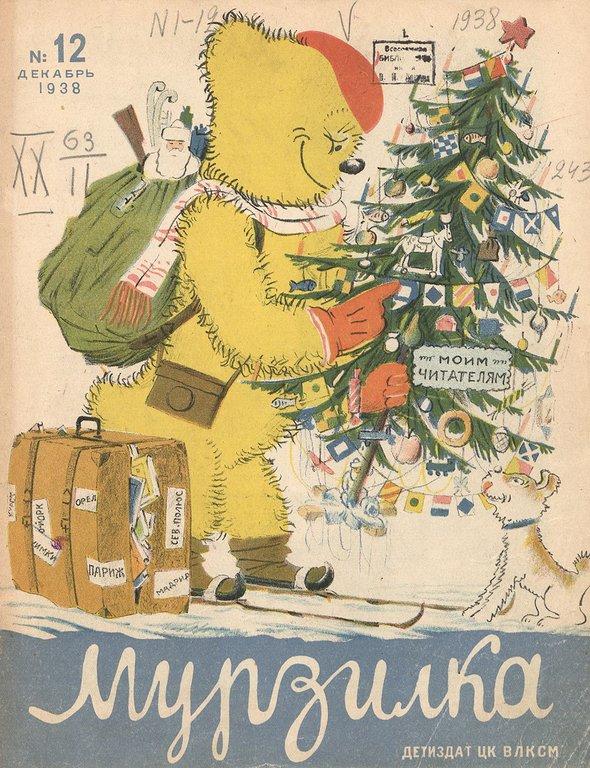 Журнал «Мурзилка». Выпуск №12, 1938 год