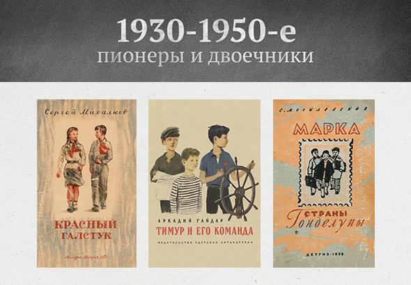 1930-1950-е: пионеры идвоечники