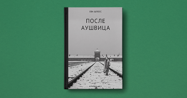 Девочка, которая выжила в Освенциме. История Евы Шлосс