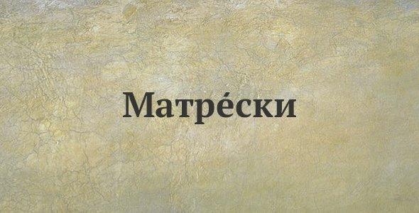 Матрески
