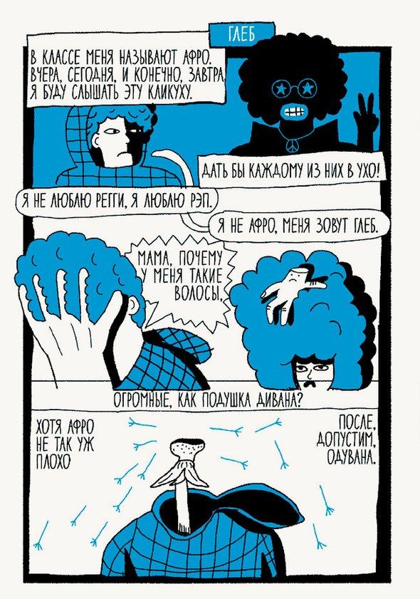 Фрагмент комикса Алексея Олейникова «Соня-9». Иллюстрации: Тимофей Яржомбек. Издательство «Белая ворона»