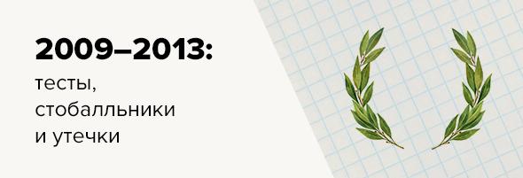 2009–2013: тесты, стобалльники иутечки