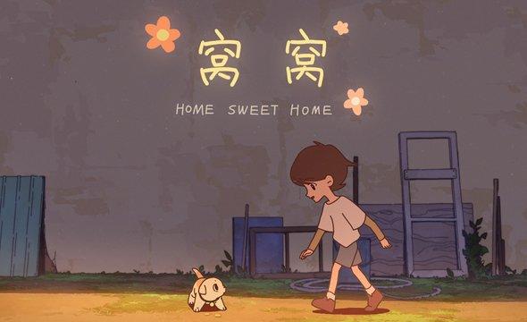 «Дом, милый дом»