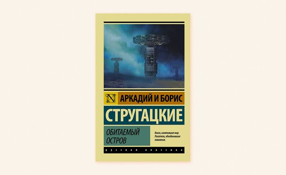 Издательство «АСТ», 2018 год