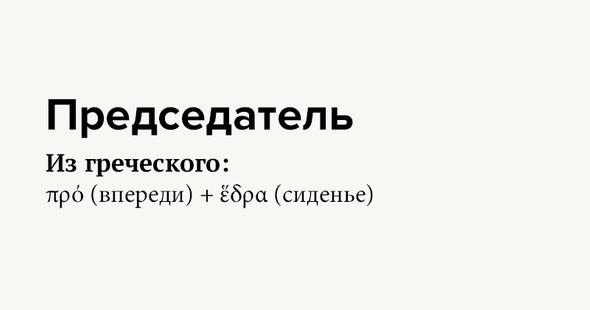 Председатель Изгреческого: πρό (впереди) +ἕδρα (сиденье)
