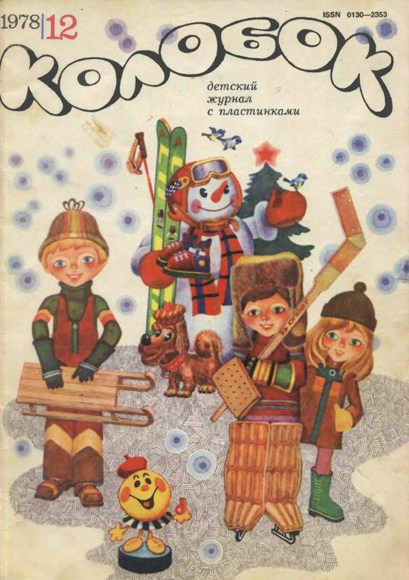 Журнал «Колобок». Выпуск №12, 1978 год