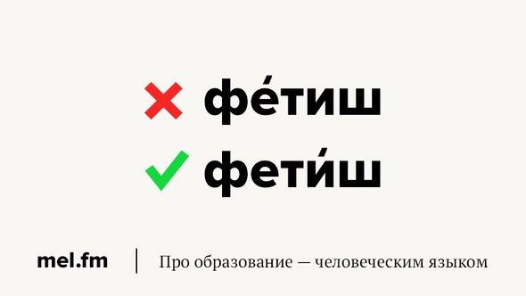 ФЕТИШ ударение в слове  obrazovakaru