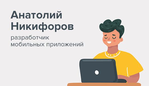 Анатолий Никифоров, разработчик мобильных приложений