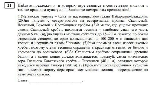 Пример нового задания по русскому языку в демоверсии ЕГЭ-2019