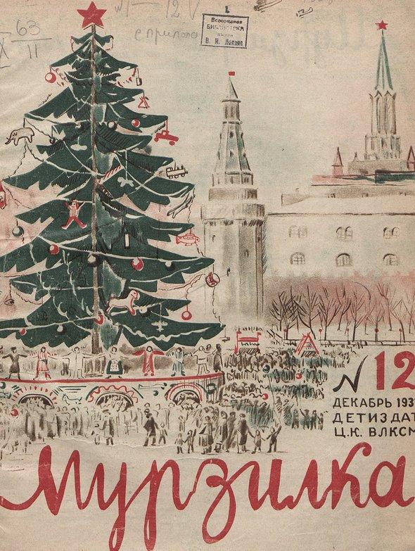 Журнал «Мурзилка». Выпуск №12, 1937 год