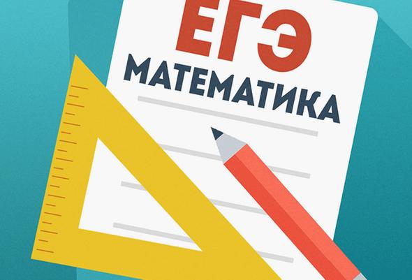 А вы готовы к профильному ЕГЭ по математике? Разбираем типичные ...