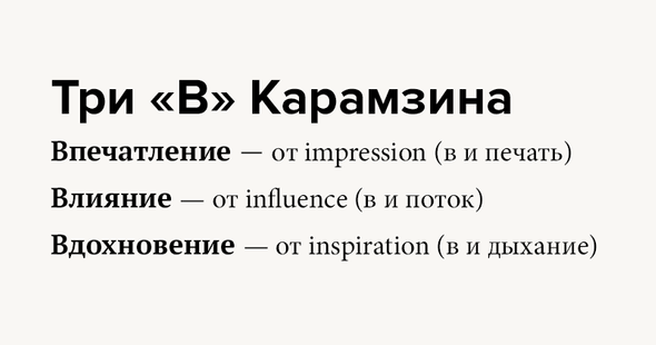 Впечатление— отimpression (випечать) Влияние— отinfluence (випоток) Вдохновение— отinspiration (видыхание)