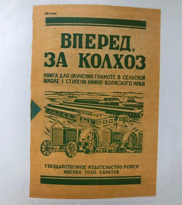 «Вперед заколхоз», 1930 год