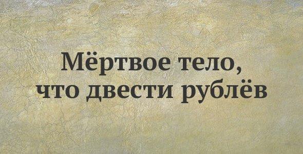 Мёртвое тело, что двести рублёв