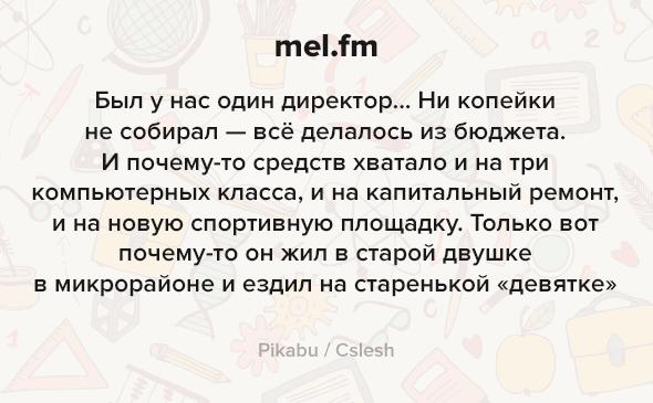 Причина школьных поборов мы сами Мел  за день работы школьники получали по 150 рублей а обедали в школьной столовой Единственный раз когда с нас взяли деньги это на выпускной