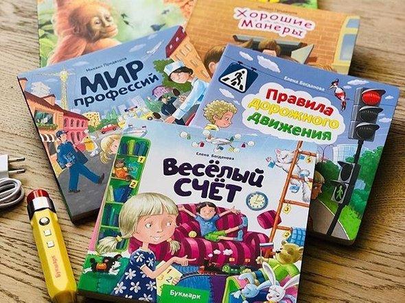 Интерактивные книги отБукмарк