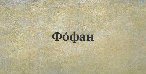 Фофан