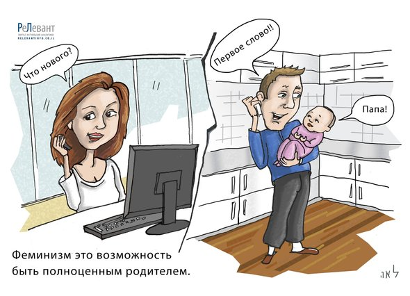 Карикатура: Lea Landa