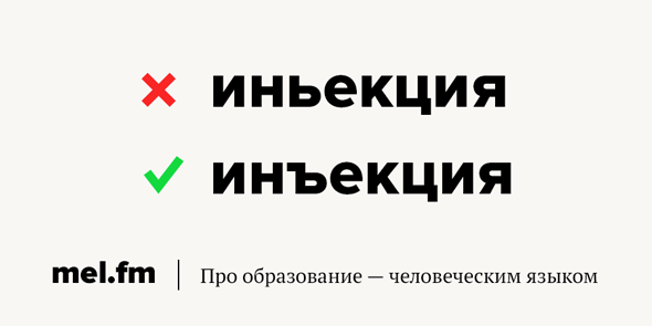 как правильно писать слово сэкономить твёрдым знаком или без