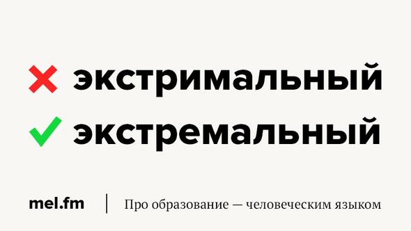 Экстримальный / экстремальный