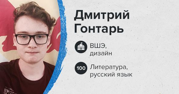 Дмитрий Гонтарь. ВШЭ, дизайн. Литература, русский язык – 100 баллов