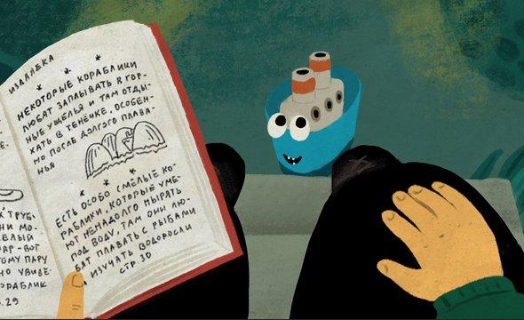 «Кораблик, который хотел летать»