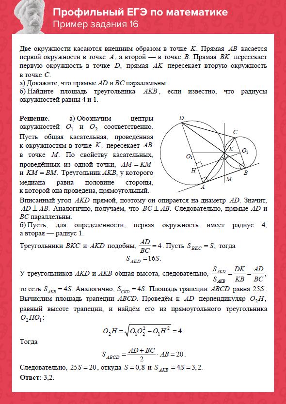 Решение задачи что бы здесь решение задачи по математике 621